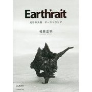 Earthrait―光彩の大陸オーストラリア [単行本]