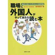 職場に外国人がやってきたら読む本-カルチュラル・インテリジェンスのすすめ [単行本]