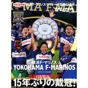 増刊サッカーマガジン J1優勝記念号 2020年 01月号 [雑誌]