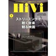 HiVi (ハイヴィ) 2020年 01月号 [雑誌]