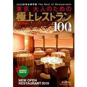 東京大人のための極上レストラン100選 2020年版-紳士・淑女のための100選(NEKO MOOK 2951) [ムックその他]