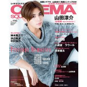 CINEMA SQUARE vol.116(HINODE MOOK 565) [ムックその他]
