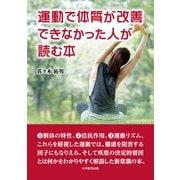 運動で体質が改善できなかった人が読む本 [単行本]