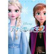 ディズニームービーブック アナと雪の女王2(ディズニーストーリーブック) [単行本]