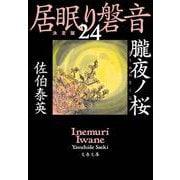 朧夜ノ桜 居眠り磐音(二十四)決定版(文春文庫) [文庫]