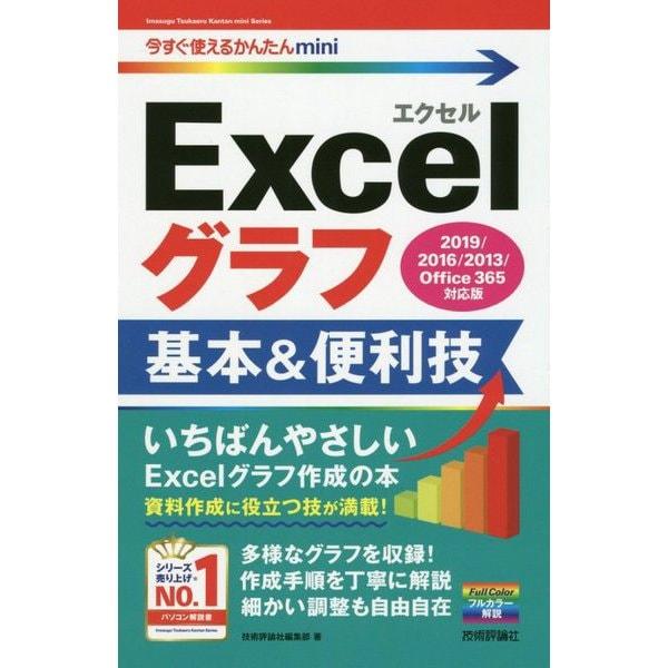 今すぐ使えるかんたんmini Excelグラフ 基本&便利技 (2019/2016/2013/Office 365対応版) [単行本]