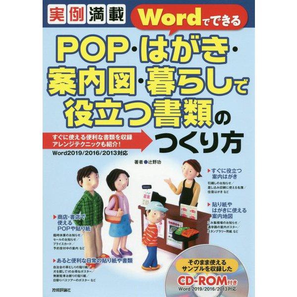 実例満載 WordでできるPOP・はがき・案内図・暮らしで役立つ書類のつくり方 [単行本]