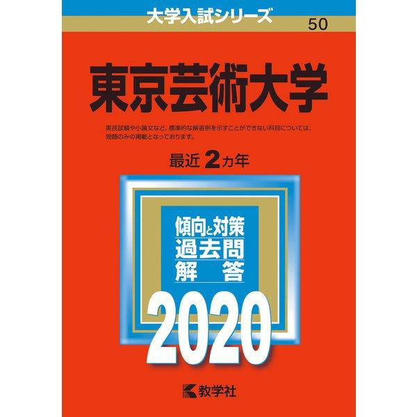 東京芸術大学-2020年版;No.50<No.50>(大学入試シリーズ) [全集叢書]