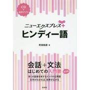 ニューエクスプレスプラス ヒンディー語《CD付》(ニューエクスプレスプラス) [単行本]