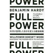 FULL POWER―科学が証明した自分を変える最強戦略 [単行本]