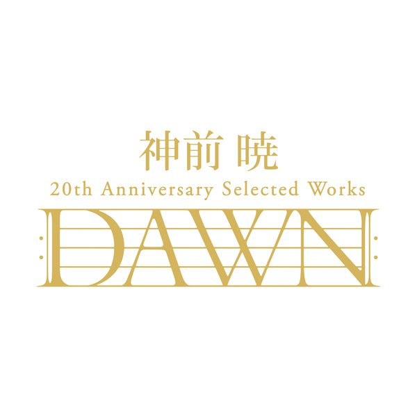 "神前暁/神前暁 20th Anniversary Selected Works ""DAWN"""