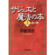 サジュエと魔法の本〈上〉赤の章(文芸社文庫) [文庫]