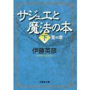 サジュエと魔法の本〈下〉青の章(文芸社文庫) [文庫]