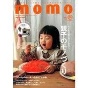 momo vol.20 クラフト特集号 [ムックその他]