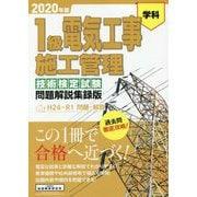 1級電気工事施工管理技術検定試験問題解説集録版 2020年版-学科 [単行本]