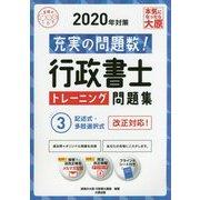 行政書士トレーニング問題集〈3〉記述式・多肢選択式〈2020年対策〉 第4版 (合格のミカタシリーズ) [単行本]