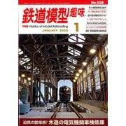 鉄道模型趣味 2020年 01月号 [雑誌]