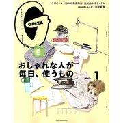 GINZA (ギンザ) 2020年 01月号 [雑誌]