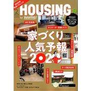 月刊 HOUSING (ハウジング) 2020年 02月号 [雑誌]