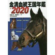 金満血統王国年鑑for 2020(サラブレBOOK) [単行本]