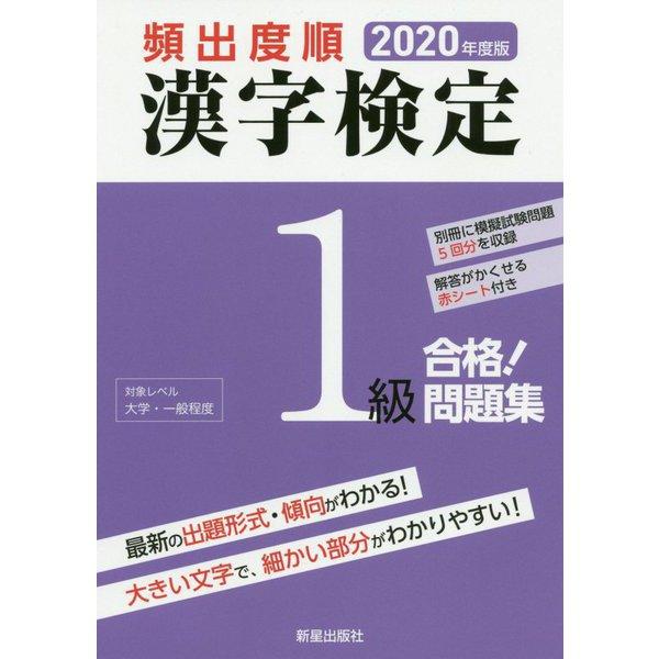 2020年版 頻出度順 漢字検定1級 合格!問題集 [単行本]