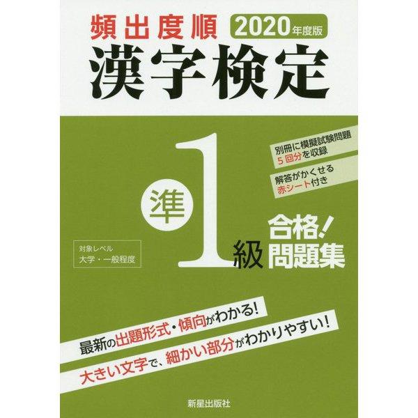 2020年版 頻出度順 漢字検定準1級 合格!問題集 [単行本]
