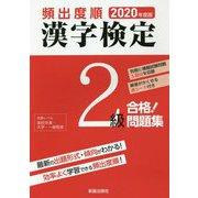 2020年版 頻出度順 漢字検定2級 合格!問題集 [単行本]