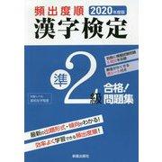 2020年版 頻出度順 漢字検定準2級 合格!問題集 [単行本]