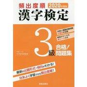 2020年版 頻出度順 漢字検定3級 合格!問題集 [単行本]