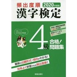 2020年版 頻出度順 漢字検定4級 合格!問題集 [単行本]