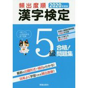 2020年版 頻出度順 漢字検定5級 合格!問題集 [単行本]