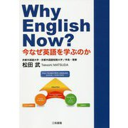 Why English Now? [単行本]