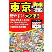 ハンディ版 東京超詳細地図 2020年版 [単行本]