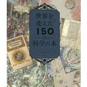 世界を変えた150の科学の本 [単行本]