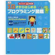 Scratch 3.0対応版 10才からはじめるプログラミング図鑑-たのしくまなぶスクラッチ&Python超入門 [単行本]