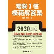 電験1種模範解答集 2020年版 2019年版 [単行本]