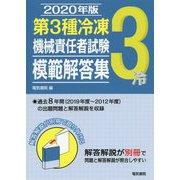 第3種冷凍機械責任者試験模範解答集 2020年版 2019年版 [単行本]