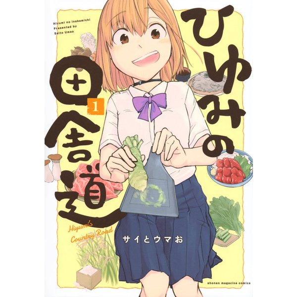 ひゆみの田舎道 1(KCデラックス) [コミック]