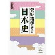 菅野祐孝先生の日本史(出版芸術ライブラリー<007>) [単行本]