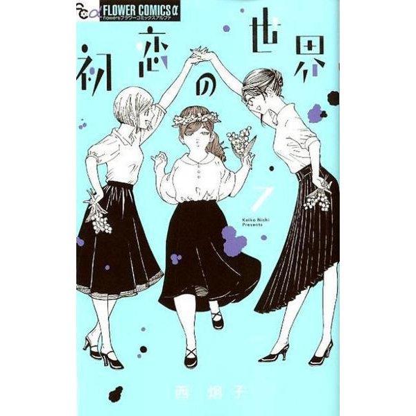 初恋の世界<7>(フラワーコミックス α) [コミック]