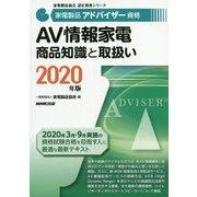 家電製品アドバイザー資格 AV情報家電 商品知識と取扱い 2020年版(家電製品協会 認定資格シリーズ ) [全集叢書]