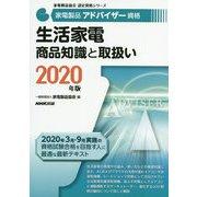 家電製品アドバイザー資格 生活家電 商品知識と取扱い 2020年版(家電製品協会 認定資格シリーズ ) [全集叢書]