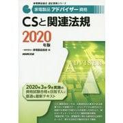 家電製品アドバイザー資格 CSと関連法規 2020年版(家電製品協会 認定資格シリーズ ) [全集叢書]