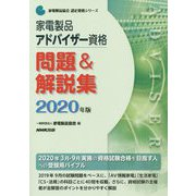 家電製品アドバイザー資格 問題&解説集 2020年版(家電製品協会 認定資格シリーズ ) [全集叢書]