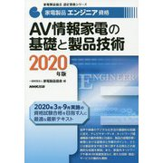 家電製品エンジニア資格 AV情報家電の基礎と製品技術 2020年版(家電製品協会 認定資格シリーズ ) [全集叢書]