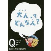 大人って どんな人?(NHK Eテレ「Q~こどものための哲学」) [全集叢書]
