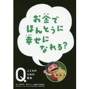 お金でほんとうに 幸せになれる?(NHK Eテレ「Q~こどものための哲学」) [全集叢書]