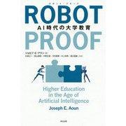 ROBOT-PROOF―AI時代の大学教育 [単行本]