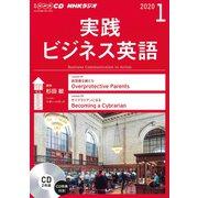 NHK CD ラジオ 実践ビジネス英語 2020年1月号 [磁性媒体など]