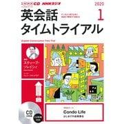 NHK CD ラジオ 英会話タイムトライアル 2020年1月号 [磁性媒体など]